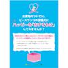 ハッピープレゼント ピースワンコ・ジャパン